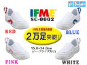 IFME イフミーSC-0002キッズシューズWHITE/PINK/RED/BLUEキッズ/ジュニア/スクールシューズ/上履き/上靴/メッシュ/インソール付き/...