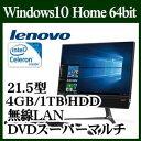★Lenovo ideacentre AIO 510 F0CB008RJP (ブラック) Windows10 CeleronデュアルコアCPU 4GB 1TB ...