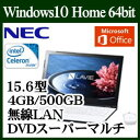 ★【筆ぐるめ付】NEC PC-SN16CJSA9-2 LAVIE Smart NS(e) Windows 10 Celeron 4GB HDD 500GB DVDスーパーマルチドライブ 15.6型液晶