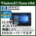 ★HP フルHD液晶 Pavilion 15-au100 スタンダードモデル Windows10 Core i5 4GB 1TB HDD DVDスーパーマルチド...
