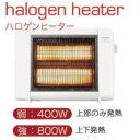 フィフティ FL-HA800 ハロゲンヒーター 電気暖房 最大800W 集中反射板 転倒OFFスイッチ付 速暖 冬家電 FLHA800
