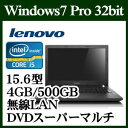 ★Lenovo E50 80J2025MJP Windows7 Core i5 メモリ4GB HDD500GB DVDスーパーマルチ 15.6型液晶ノートパソコン 無線LAN