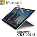 ★【新品 あす楽 送料無料】Microsoft Surface Pro 4 CR5-00014 Windows10 Core i5 4GB 128GB 12.3...