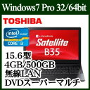 ★東芝 OS変更可 PB35YFAD4RDAD81 dynabook Satellite B35 Windows7 Pro 32/64Bit Core i3 4GB 500GB DVDスーパーマル…