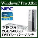 ★NEC OS変更可 Mate ML Windows 7 Pro 32ビット Core i5 2GBメモリ 500GB DVDスーパーマルチドライブ 本体のみ USB3.0 ミニD-sub15ピン D