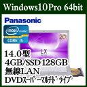 ★Panasonic CF-LX5PDMVS Let's note SZ5 Windows 10 Core i5 4GB SSD 128GB 14型液晶ノートパソコン 無線LAN WEBカメラ・マイク