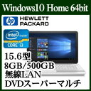 ★HP フルHD液晶 Pavilion 15-au100 Windows10 Home 64bit Core i3 8GB 500GB HDD DVDスーパーマ...