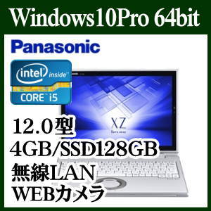 ★Panasonic CF-XZ6RD1VS Let's note XZ6 Windows 10 Core i5 4 GB SSD 128GB 12.0型液晶ノートパソコン 無線LAN webカメラ