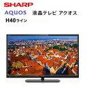 ★SHARP LED AQUOS 32V型 液晶テレビ LC-32H40 H40 ライン シャープ アクオス LC32H40 別売 USB HDD録画対応