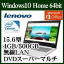 ★Lenovo ideapad 320 office搭載 80XR019YJP Windows 10 Celeron 4GB HDD500GB DVDスーパーマルチドライブ 15.6型フルHD液晶ノー