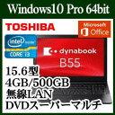 ★東芝 15.6型液晶ノートパソコン ノートPC Windows10 第6世代CPU Corei3 4GB HDD500GB 高速無線LAN Bluetooth DVDスーパーマルチドライブ HDMI