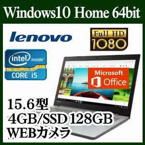 【期間限定クーポン配布中】OFFICE搭載!SSD搭載! Lenovo ideapad 320 80XL03X9JP Windows 10 Core i5 4GB SSD 128GB DVDスーパーマルチドライブ 15.6型フルHD液晶ノートパソコン 高速無線LAN Webカメラ 高速無線LAN Bluetooth v4.1 Webカメラ USB3.0 プラチナシルバー
