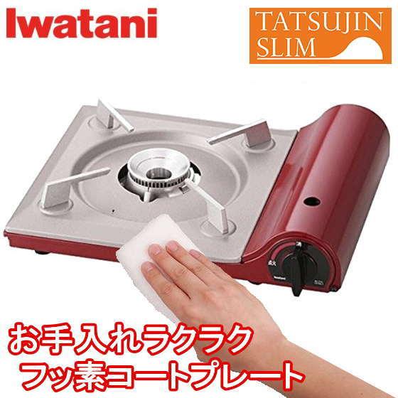 イワタニ Iwatani カセットコンロ カセットフー 達人スリム2 最大発熱量:3.3kW(2,800kcal/h) プレコートフッ素鋼板 CB-TAS-1 シャイニーレッド ガスコンロ 卓上コンロ 鍋 バーベキュウ BBQ アウトドア 日本製 鍋 たこ焼き すき焼 花見 CBTAS1