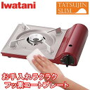 イワタニ Iwatani カセットコンロ カセットフー 達人スリム2 最大発熱量:3.3kW(2,800kcal/h) プレコートフッ素鋼板 …