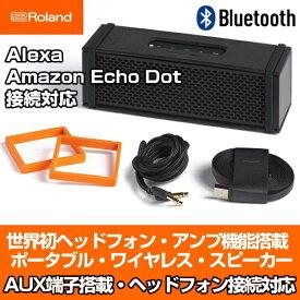Roland ローランド ブルートゥース スピーカー bluetooth スピーカー V-MODA REMIX ブラック Bluetooth Speaker 業界初ポータブルアンプ機能搭載 ワイヤレススピーカー Alexa対応 AmazonEcho対応 ヘッドホンアンプ内蔵 Headphone Amplifier