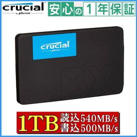 【国内正規品・メーカー保証3年】Crucial BX500 クルーシャルSSD 1TB 2.5インチ CT1000BX500SSD1JP 7mm SATA3 内蔵SSD 3年保証 Read540m Write500m 1000GB