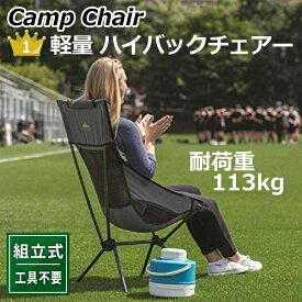 通気性抜群・丈夫な耐荷重113kg 女性も組立てラクラク CASCADE社製 ハイバックチェアー アルミ製 軽量 コンパクト 背もたれつき 専用収納ケース付 アウトドア チェア BBQ 12ヶ月保証 ソロキャンプ ファミリーキャンプ
