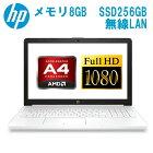 【SSD256GB搭載/8GB/AMD A4-9125搭載/フルHD液晶】HP ノートパソコン 15-db0000 RadeonR3 Windows10 Home 64bit 15.6型 8GB DVDライター IEEE802.11a/b/g/n/ac Bluetooth4.2 Webカメラ 日本語10キー付キーボード 7JN48PA#ABJ