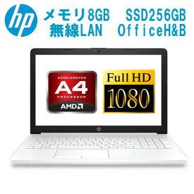 【Office搭載/SSD256GB搭載/8GB/AMD A4-9125搭載/フルHD液晶】HP ノートパソコン 15-db0000 RadeonR3 Windows10 Home 64bit 15.6型 8GB DVDライター IEEE802.11a/b/g/n/ac Bluetooth4.2 Webカメラ 日本語10キー付キーボード 7JN48PA-AAAF(HB) 7JN48PA-AAAF