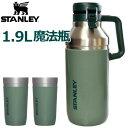 【お買い得セット】STANLEY スタンレー ステレス魔法瓶 グロウラー 真空断熱ステンレスボトル カーキー 炭酸水やビー…
