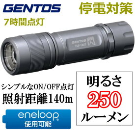 GENTOS ジェントス LEDライト FLP-1807 閃シリーズ White Box ver. 明るさ 250ルーメン 点灯時間約7時間 照射特性 フォーカスコントロール 照射距離 140m 電池式 エネループ使用可能 FLP1807 アウトドア 災害対策 台風対策