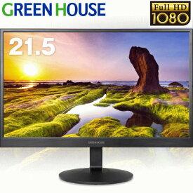 スピーカー内蔵 グリーンハウス 21.5型 フルHD 液晶ディスプレイ GH-LCW22H-BK ブラック 白色LEDバックライト ブルーライトリデューサー機能搭載 GHLCW22H