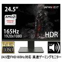 165Hz対応 応答速度1ms ゲーミング液晶 24.5型 FullHD 350カンデラ JAPANNEXT JN-245GT165FHDR-DK フリッカー低...