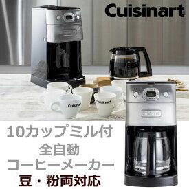 Cuisinart クイジナート コーヒーメーカー 全自動ミル付 予約機能付き 10カップ 10杯 豆・粉両対応 保温 クイジナート 珈琲メーカー 10カップ フィルター式 ガラスポット付き DGB-625J DGB625J