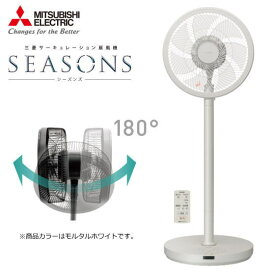 三菱 リビング扇風機 SEASONS R30J-DMY-H モルタルホワイト DCモーター搭載 リモコン付き 静音 おやすみタイマー 省エネ オールシーズン MITSUBISHI R30J-DMY R30JDMYH