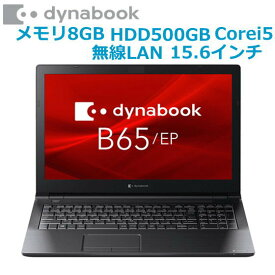 dynabook ダイナブック B65/EP ノートパソコン 新品 本体 Windows 10 Pro 8GB Core i5-8265U DVDスーパーマルチドライブ 15.6型HD液晶 高速無線LAN Wi-Fi6 有線LAN HDD500GB Bluetooth5.0 テンキー付キーピッチ19mmキーボード HDMI 1年保証(引き取り修理・1年)