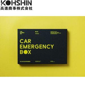 高進商事 車用防災セット CAR EMERGENCY BOX カーエマージェンシーボックス 車用 防災グッズ 非常用 トイレ ブランケット
