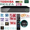 【新4K衛星放送BS・110度CS4K対応】東芝 レグザ 2TB 2番組同時録画 4K対応 ハードディスクレコーダー 時短 HDMI LAN …