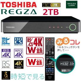 【新4K衛星放送BS・110度CS4K対応】東芝 レグザ 2TB 2番組同時録画 4K対応 ハードディスクレコーダー 時短 HDMI LAN 無線LAN USB端子 薄型 ダビング みるコレ搭載 W録対応 時短で見る TOSHIBA REGZA D-4KWH209 D4KWH209