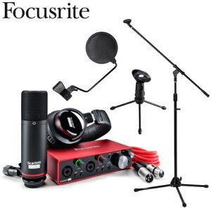 TRYx3オリジナル RECセット Focusrite Scarlett 2i2 Studio Pack(gen3) ポップフィルター マイクスタンド 卓上マイクスタンド USBオーディオインターフェイス バンドルパック マイク ヘッドホン レコーディ