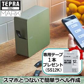 【SS12Kテーププレゼント】 キングジム テプラ PRO MARK スマホ専用 Bluetooth接続 約470g 対応テープ幅 4〜24mm 手書きのイラストもラベルに SR-MK1 カーキ SRMK1 ラベルライター KING JIM TEPRA ラベルプリンタ− オフィス 入学準備