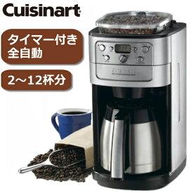 【新品】クイジナート コーヒーメーカー 12カップ ミル付 全自動 タイマー付き DGB-900PCJ2 12杯 オートマチック グラインダー付 コーヒーメーカー12カップ Cuisinart DGB900PCJ2