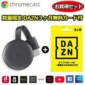 【数量限定セット!DAZN 3ケ月無料体験版付】Google Chromecast iPhone iPad Android 搭載のスマートフォンやタブレットからテレビにエンターテイメントをストリーミング! チャコールグレー グーグル クロームキャスト 3 Chromecast3 GA00439-JP ダゾーン ダゾン