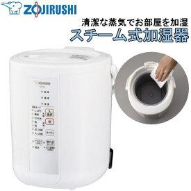 象印 加湿器 スチーム式加湿器 沸とうさせたきれいな蒸気を、約65度まで冷ましてお部屋を加湿します お手入れ簡単 転倒湯もれ防止構造 ふた開閉ロック チャイルドロック ZOJIRUSHI EE-RQ35-WA EERQ35WA