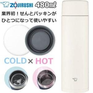 【2020年9月発売】象印 ステンレスマグボトル 業界初!せんとパッキンが一つになった新モデル シームレスせん 480ml ペールホワイト 水筒 マイボトル ZOJIRUSHI SM-ZA48-WM SM-ZA48 SMZA48