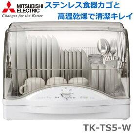 三菱電機 TK-TS5-W 食器乾燥機 ステレンレス食器カゴ 6人タイプ トリプルワイドフロー まな板専用乾燥室 100cmロング排水ホース 吹き出し口約90℃ キッチンドライヤー