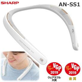 シャープ AQUOS ウェアラブルネックスピーカー サウンドパートナー 約88gの軽量設計 音楽再生約14時間 通話用マイク内蔵 Bluetooth Googleアシスタント、Siriに対応SHARP AN-SS1-W ホワイト ANSS1