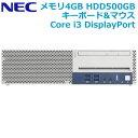 NEC デスクトップパソコン タイプMB PC-MK37LBZGHAWU Windows 10 Pro 64bit Core i3-6100 4GB HDD 500GB