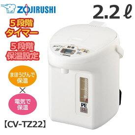 象印 マイコン沸とうVE電気まほうびん 優湯生 2.2L CV-TZ22-WA 省エネモード 5段階節約タイマー 5段階保温設定 ゆっくりカフェドリップ給湯 ZOJIRUSHI CV-TZ22 CVTZ22 電気ポット 小型