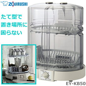 ZOJIRUSHI 象印 食器乾燥器 2段階調節上かご 省スペース たて型 5人分 食器かご EY-KB50-HA グレー EY-KB50 EYKB50HA