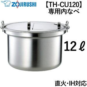 象印 業務用 スープジャー 12L TH-CU120専用ステンレスなべ 直火対応 IH対応 60人〜90人分 TH-N120-J マイコン スープジャー専用ステンレス鍋 TH-N120 THN120 TH-CU120-XA THCU120