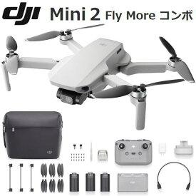 【国内正規品】DJI Mini 2 Fly More コンボ 超軽量 199g 最大飛行時間18分 コントローラー付き 超高画質 4K動画 ドローン 小型ドローン カメラ付き ラジコン ミニ2 DJI Mini 2 Fly More Combo MI2CP2