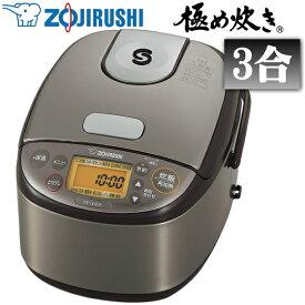 象印 炊飯器 IH炊飯ジャー 3合 小容量 極め炊き うるつや保温 高め保温 麦ごはんメニュー パンメニュー 立つしゃもじ ZOJIRUSHI NP-GW05-XT NPGW05XT ステンレスブラウン