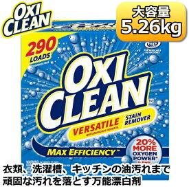 オキシクリーン 万能漂白剤 漂白剤 5.26kg 大容量 アメリカ版 粉洗剤 洗濯槽 衣類 襟 台所まわり 家具 カーペット シミ取り マルチパーパスクリーナー OXI CLEAN