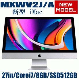 Apple iMac 27型 SSD 512GB MXWV2J/A Retina5K ディスプレイ 液晶一体型 Core i7 8GB RadeonPro5500XT 無線LAN True Tone MXWV2JA