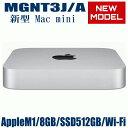 Apple Mac Mini MGNT3J/A M1チップ搭載 シルバー SSD 512GB メモリ8GB Wi-Fi内蔵 Bluetooth5.0 HDMI端子 Thunderbolt …